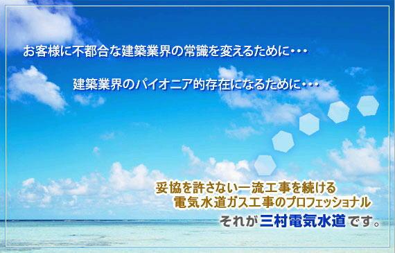 電気水道ガス工事のプロフェッショナル【三村電気水道】